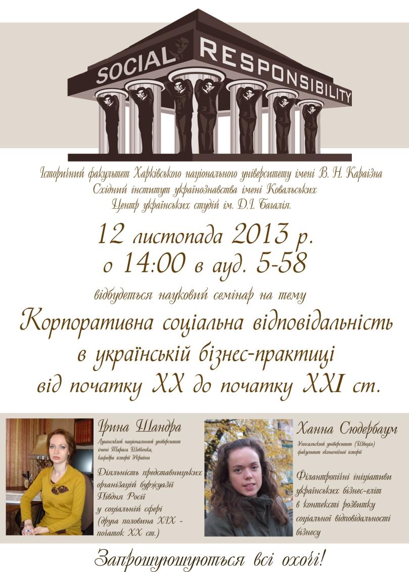 Scientific_seminar