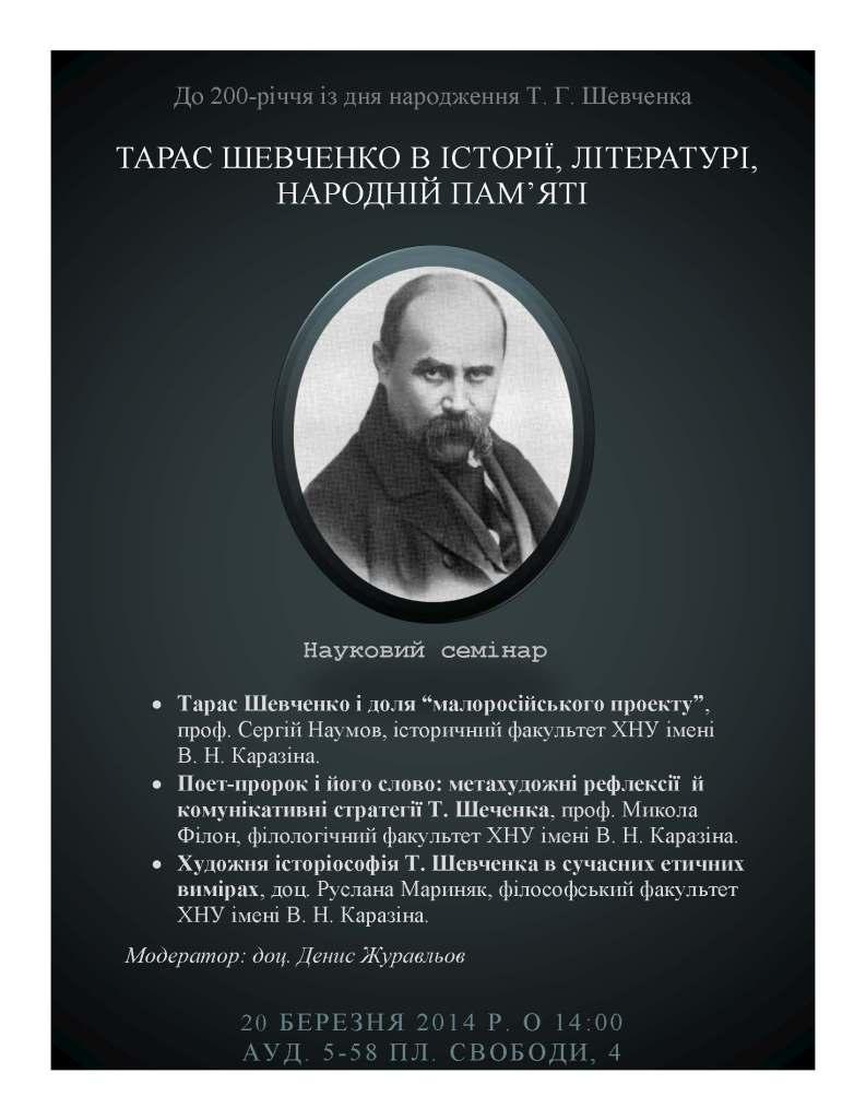 Shevchenko_2014_