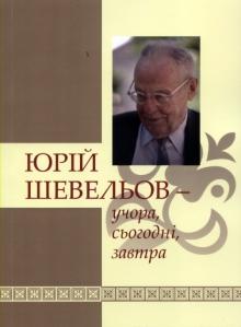 shevelov