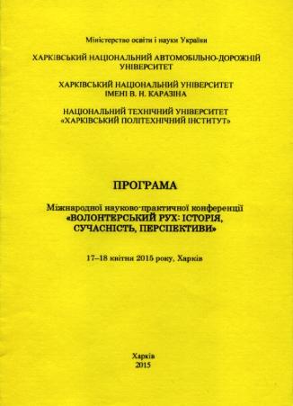 volonterstvo_programm