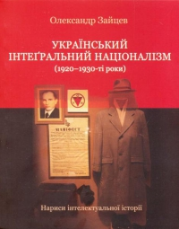 Ukraїnskij__nte_ralnij_nats_onal_zm._Narisi__ntelektualnoї__stor_ї