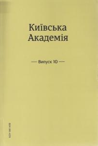 yaremenko-academia