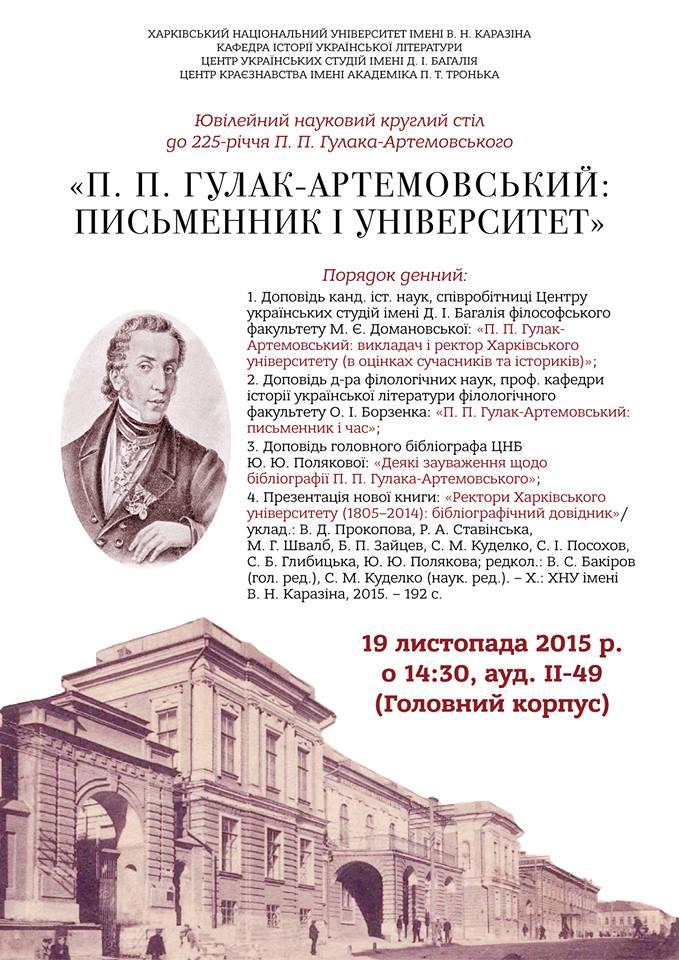 poster_gulak