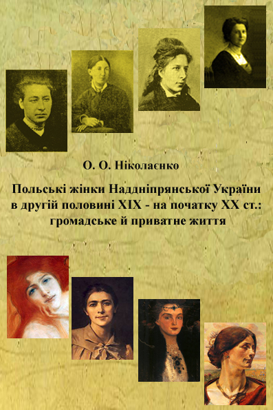 nikolaenko