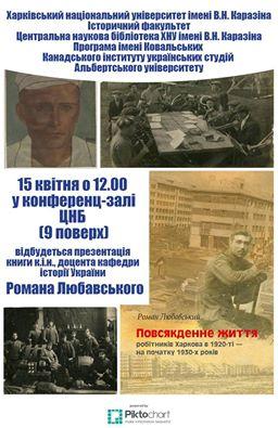Lubavsky_Poster