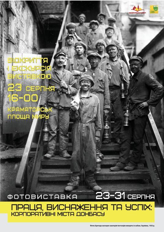 poster-exhibition-kramatorsk