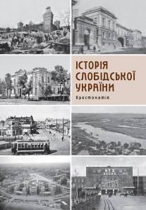 ist_slobid_ukr_hrestom