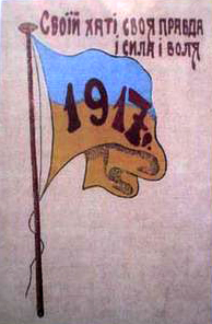 unr_plakat1917